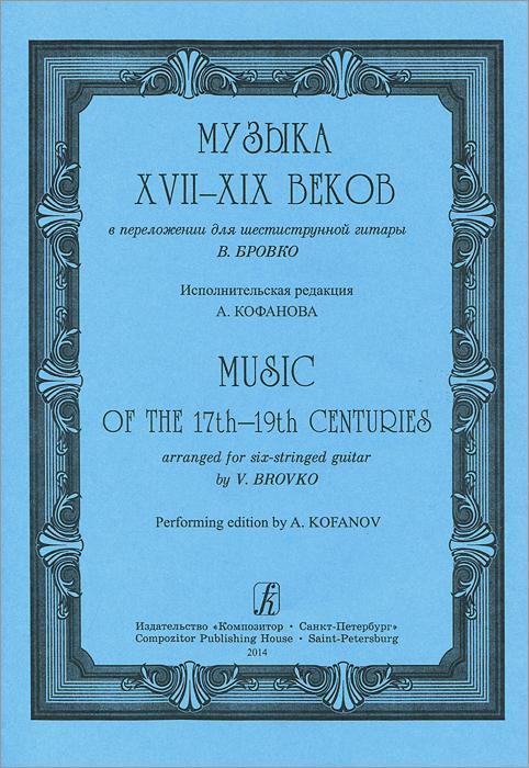 Музыка XVII-XIX веков в переложении для шестиструнной гитары В. Бровко / Music of the 17th-19th Centuries Arranged for Six-Stringed Guitar by V. Brovko