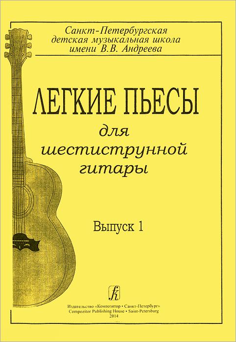 Легкие пьесы для шестиструнной гитары. Выпуск 1