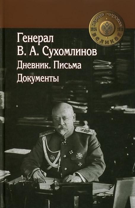 Генерал В. А. Сухомлинов. Дневники. Письма. Документы