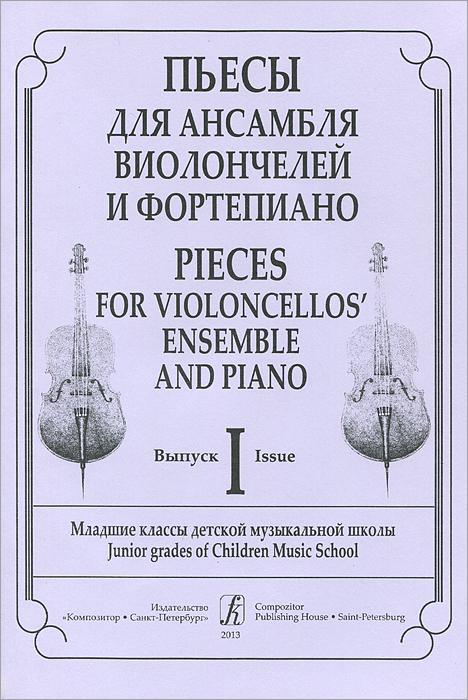 Пьесы для ансамбля виолончелей и фортепиано. Выпуск 1. Младшие классы детской музыкальной школы / Pieces for Violoncellos' Ensemble and Piano: Issue 1: Junior Grades of Children Music School
