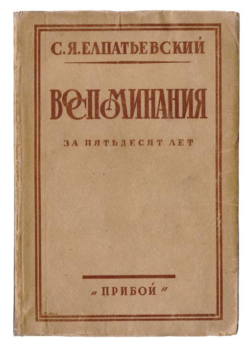 С. Я. Елпатьевский. Воспоминания за пятьдесят лет