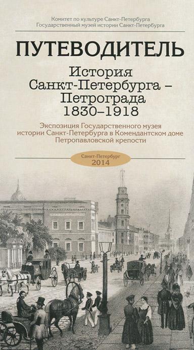 История Санкт-Петербурга - Петрограда 1830-1918 . Путеводитель