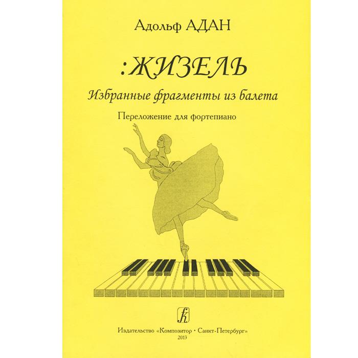 Адольф Адан. Жизель. Избранные фрагменты из балета. Переложение для фортепиано