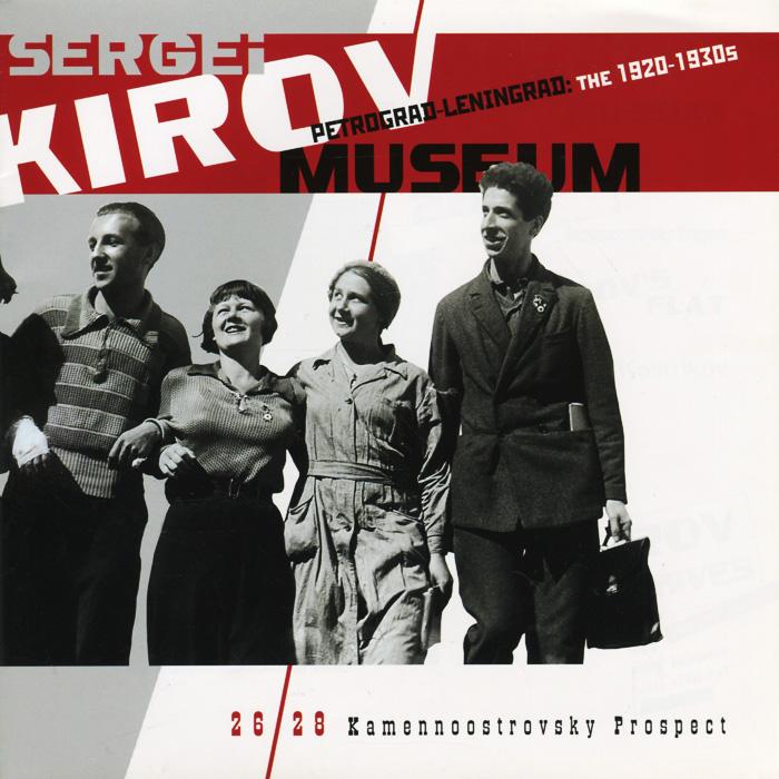 Sergei Kirov Museum: Petrograd-Leningrad: The 1920-1930s