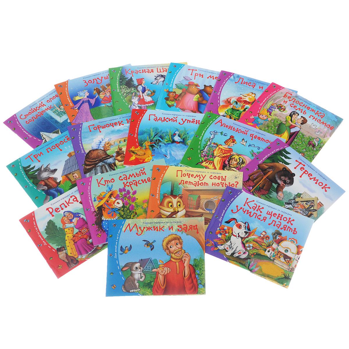 Книжки-малышки со сказками (комплект из 16 книжек)