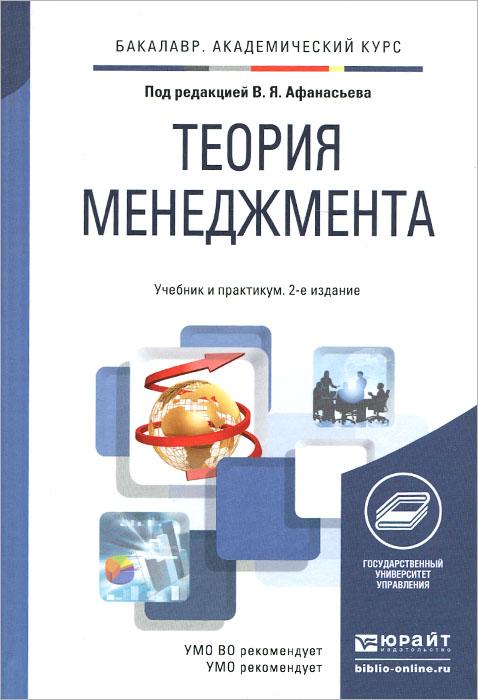 Теория менеджмента. Учебник и практикум