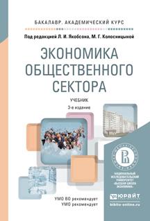 Экономика общественного сектора. Учебник