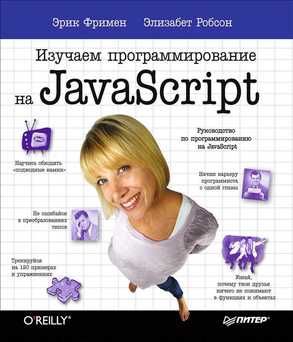 Изучаем программирование на JavaScript