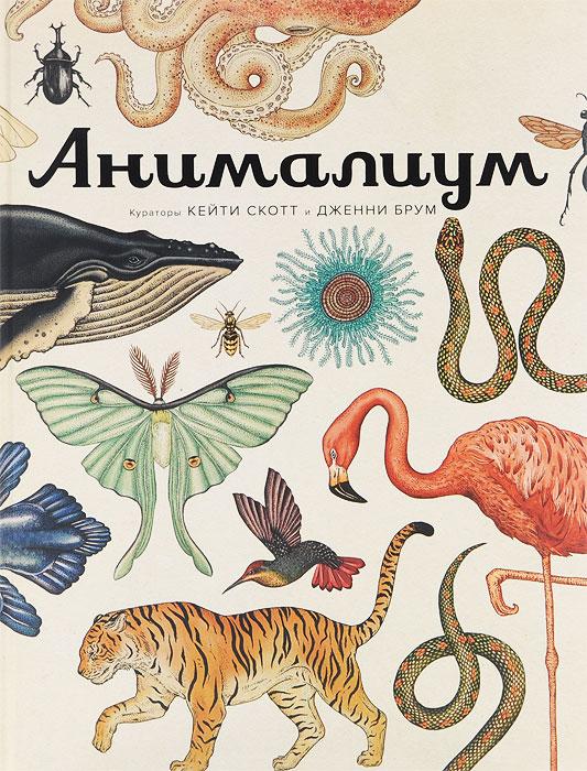 Анималиум12296407Добро пожаловать в АНИМАЛИУМ. Этот постоянно открытый музей готов познакомить посетителей любого пола и возраста с удивительной коллекцией, включающей более 160 видов животных. Вы узнаете, как они эволюционировали, заглянете в анатомическую лабораторию и познакомитесь с разнообразнейшими местообитаниями нашей планеты… Заходите и изучайте животный мир во всем его великолепии.