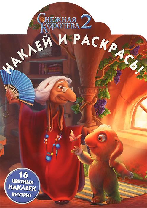 Снежная Королева 2. Наклей и раскрась!