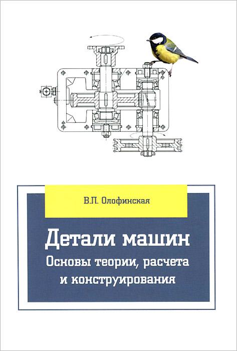 Детали машин. Основы теории, расчета и конструирования. Учебное пособие