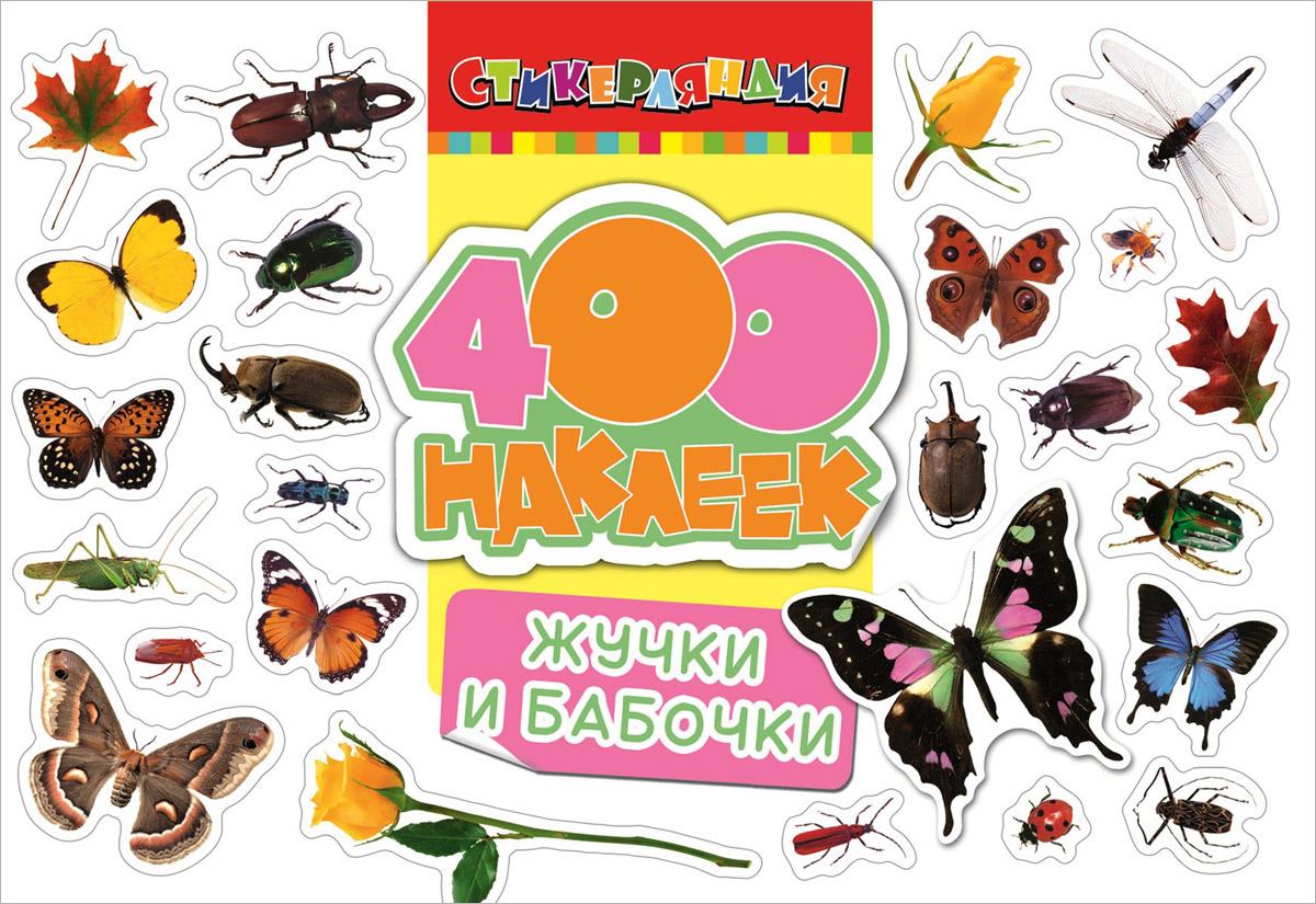 Жучки и бабочки. 400 наклеек