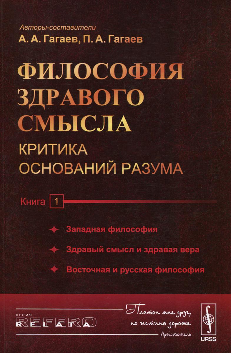 Философия здравого смысла. Критика оснований разума. Книга 1. Западная философия. Здравый смысл и здравая вера. Восточная и русская философия