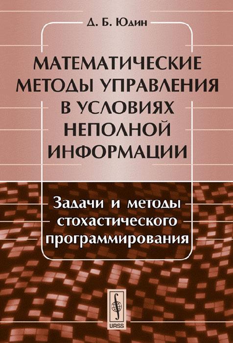 Математические методы управления в условиях неполной информации. Задачи и методы стохастического программирования