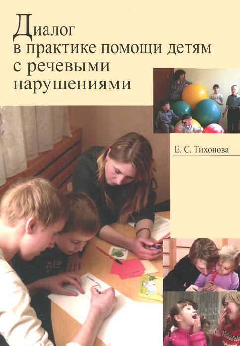 Диалог в практике помощи детям с речевыми нарушениями