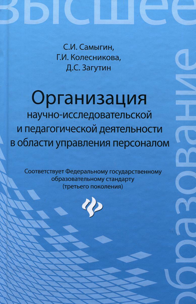 Организация научно-исследовательской и педагогической деятельности в области управления персоналом