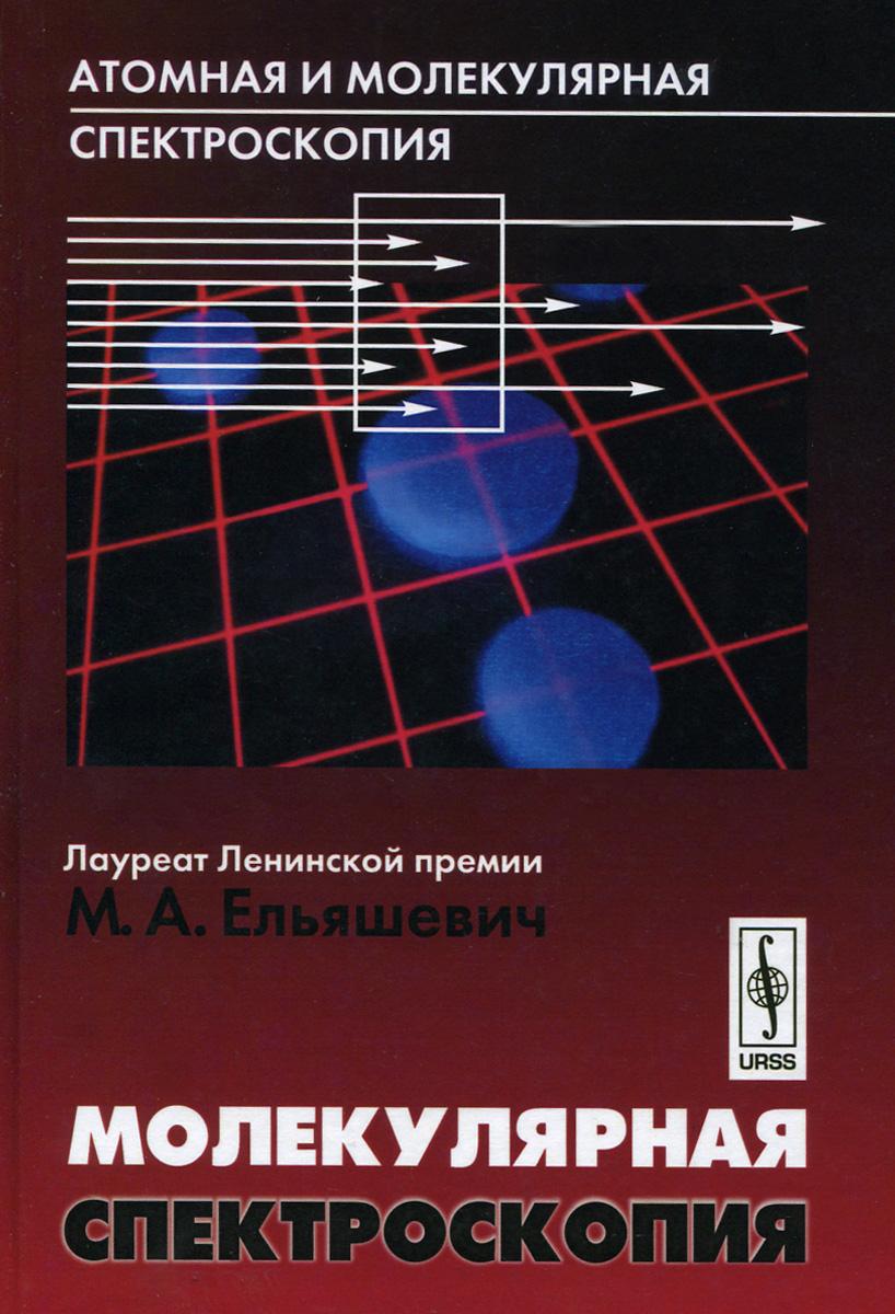 Атомная и молекулярная спектроскопия. Молекулярная спектроскопия12296407Настоящая книга является третьей частью уникального труда выдающегося ученого-физика М.А.Ельяшевича АТОМНАЯ И МОЛЕКУЛЯРНАЯ СПЕКТРОСКОПИЯ, который содержит последовательное изложение систематики атомных и молекулярных спектров. В книге рассматриваются вопросы молекулярной спектроскопии. Наряду с результатами исследований спектров в оптической области уделено внимание результатам радиоспектроскопических исследований молекул. Разбирается ряд смежных вопросов, в частности вопросы химической связи в двухатомных и многоатомных молекулах, весьма существенные при рассмотрении электронных спектров молекул. Издание рассчитано на спектроскопистов и представителей смежных специальностей - научных работников, инженеров, студентов старших курсов.