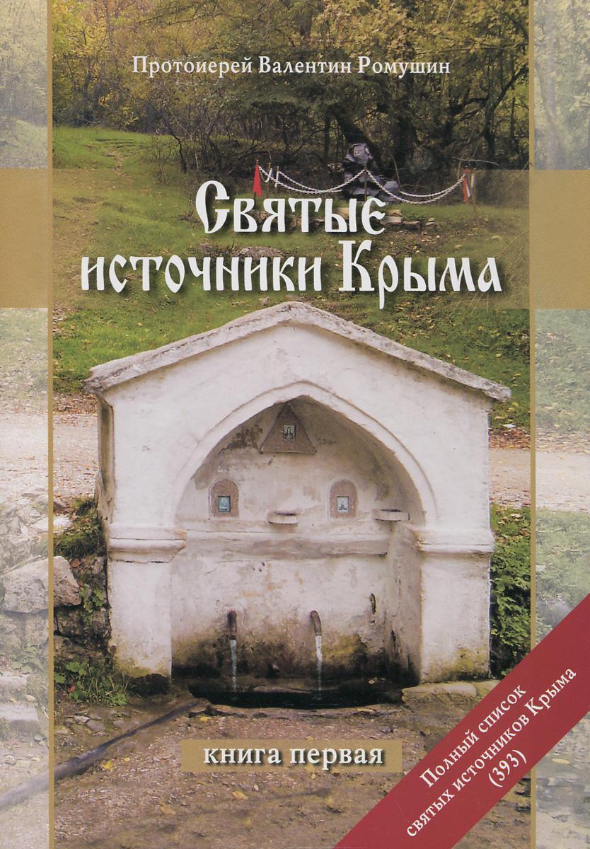 Святые источники Крыма. Очерк-путеводитель. Книга 1