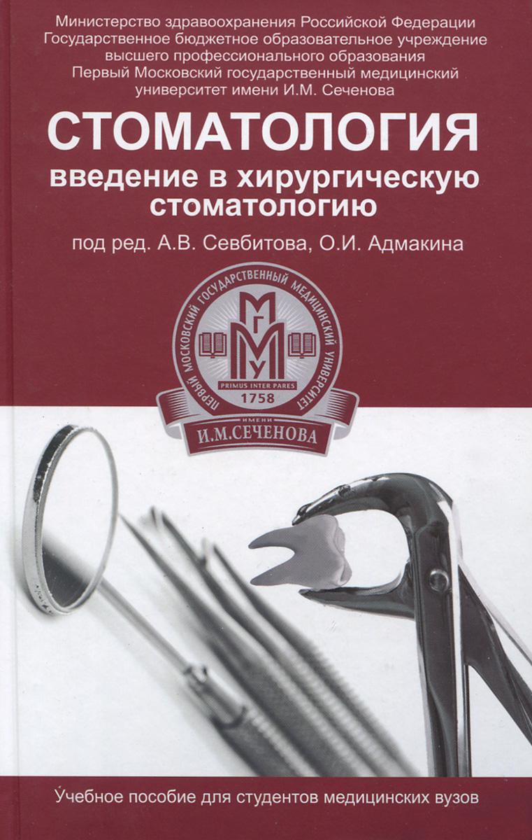 Стоматология. Введение в хирургическую стоматологию. Учебное пособие