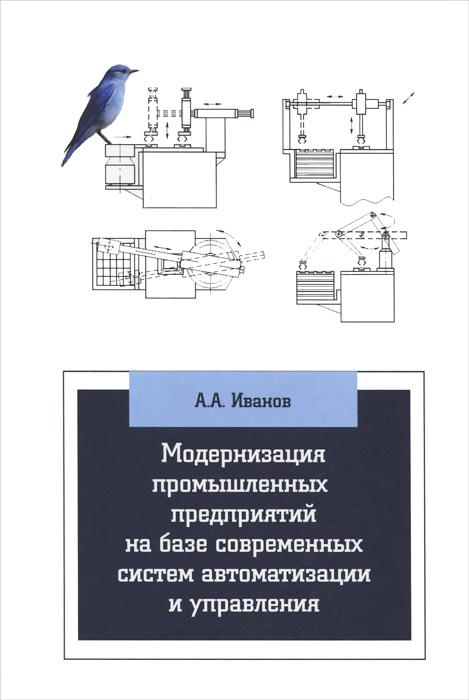 Модернизация промышленных предприятий на базе современных систем автоматизации и управления. Учебное пособие