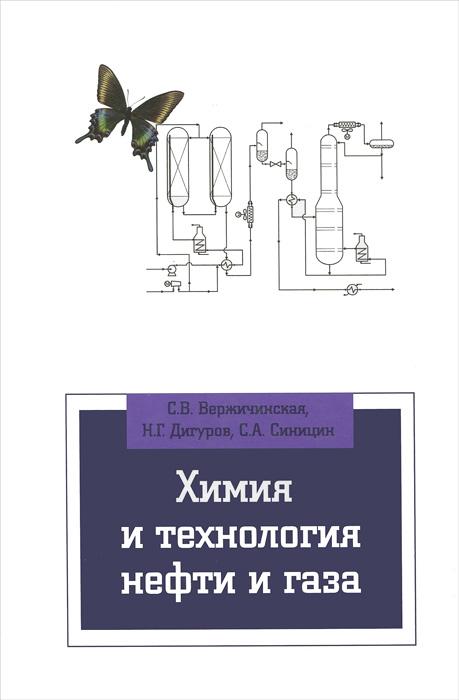 Химия и технология нефти и газа. Учебное пособие