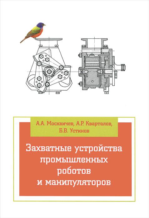Захватные устройства промышленных роботов и манипуляторов. Учебное пособие
