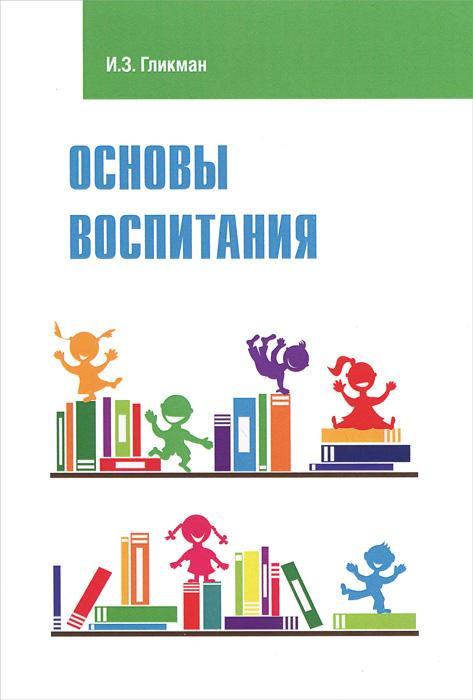 Основы воспитания. Учебное пособие