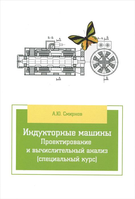 Индукторные машины. Проектирование и вычислительный анализ (специальный курс). Учебное пособие
