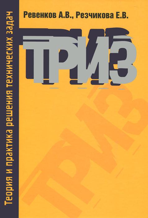 Теория и практика решения технических задач. Учебное пособие
