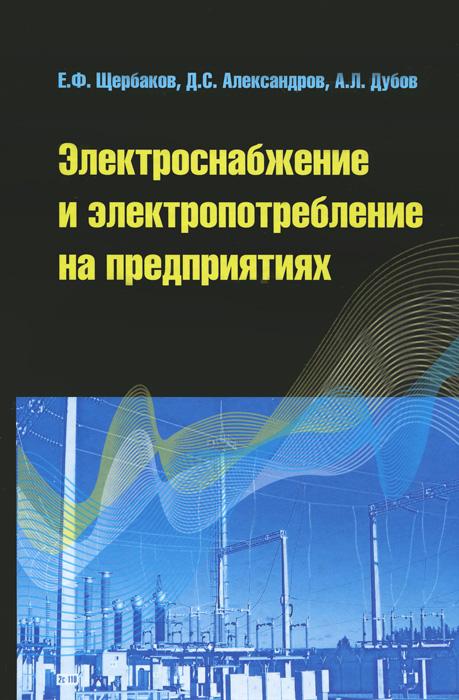 Электроснабжение и электропотребление на предприятиях. Учебное пособие