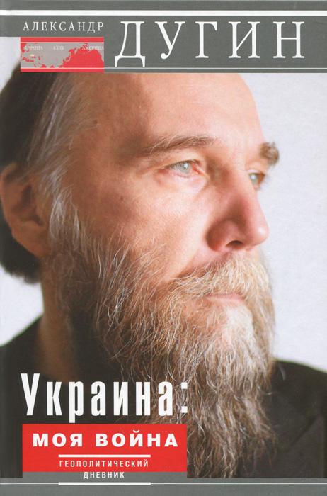 Украина. Моя война. Геополитический дневник