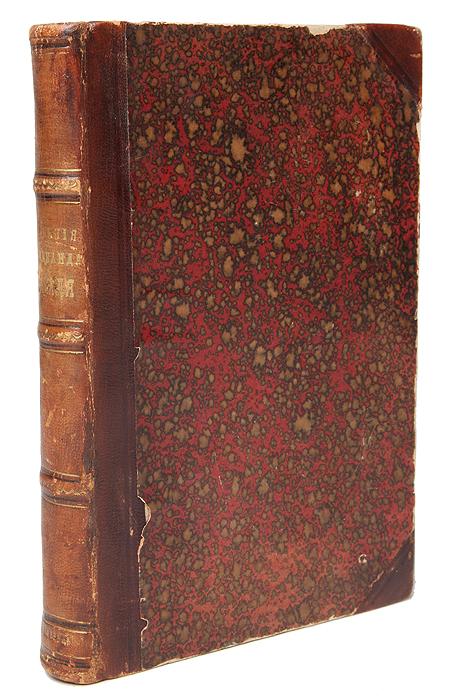 Сочинения Фердинанда Лассаля в 2 томах. Том I