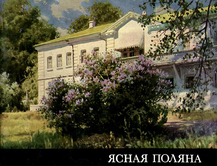 Ясная Поляна. Альбом