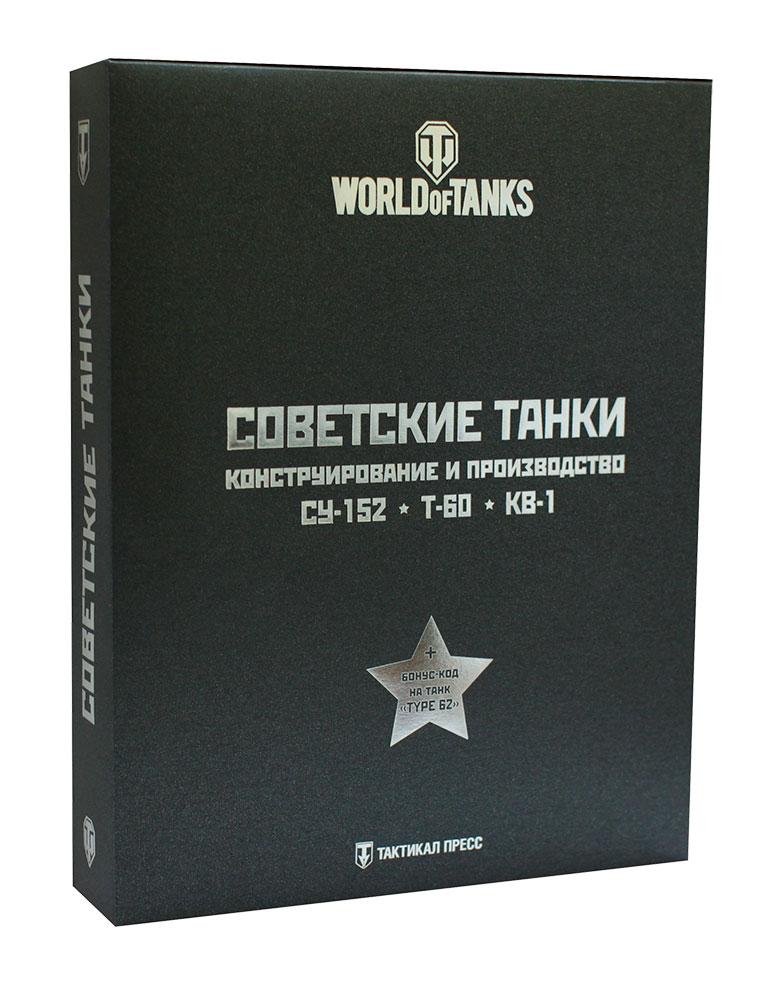 Советские танки (комплект из 3 книг)