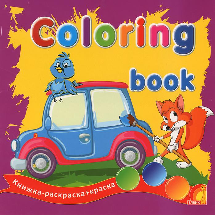 Техника. Книжка-раскраска (+ краски)