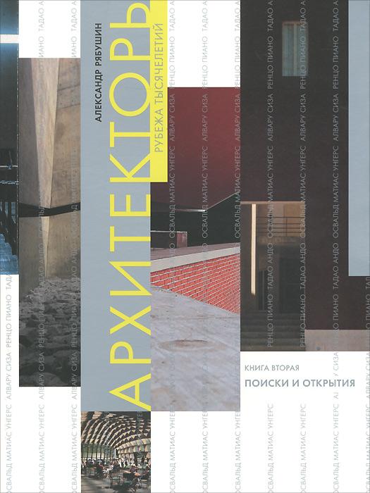 Архитекторы рубежа тысячелетий. Книга 2. Поиски и открытия
