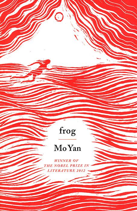 Mo Yan Frog mini iq cube keychain