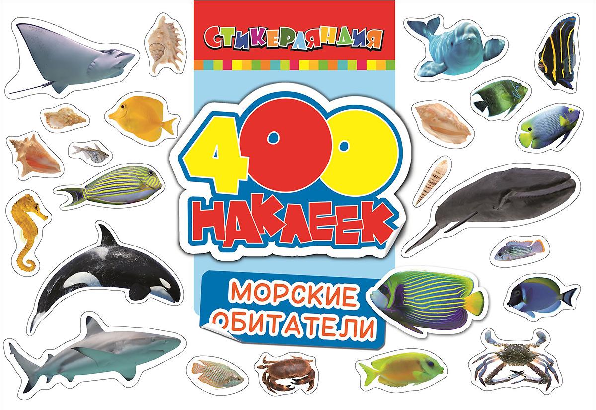 Морские обитатели. 400 наклеек