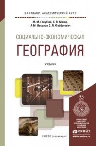 Социально-экономическая география. Учебник