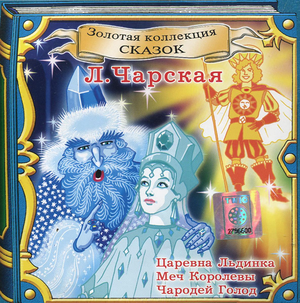Царевна Льдинка. Меч Королевы. Чародей Голод (аудиокнига CD)