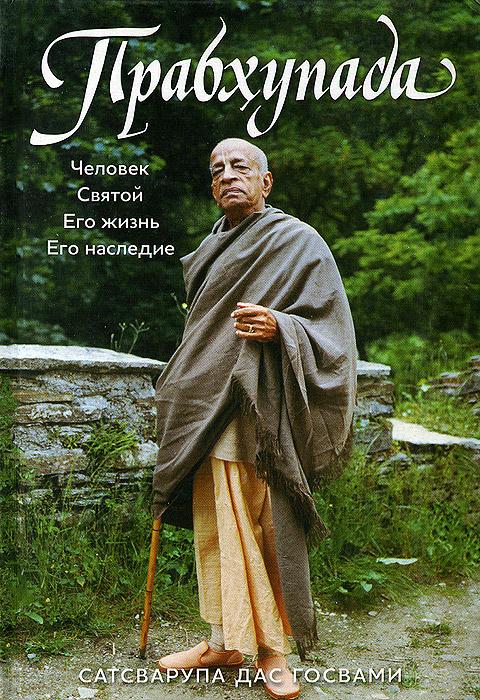 Сатсварупа дас Госвами Прабхупада. Человек. Святой. Его жизнь. Его наследие