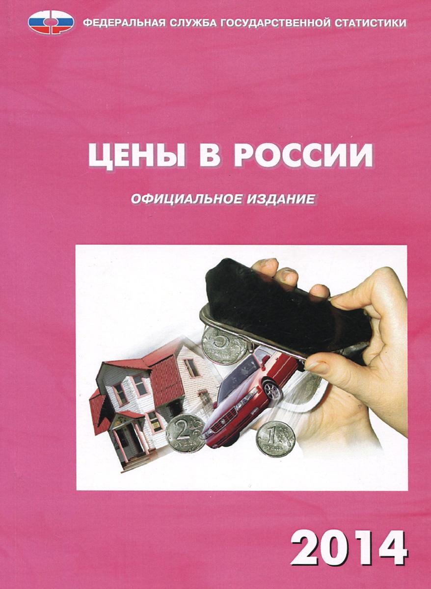 Цены в России 2014 г.