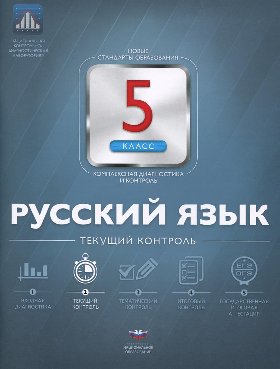 Русский язык. 5 класс. Текущий контроль