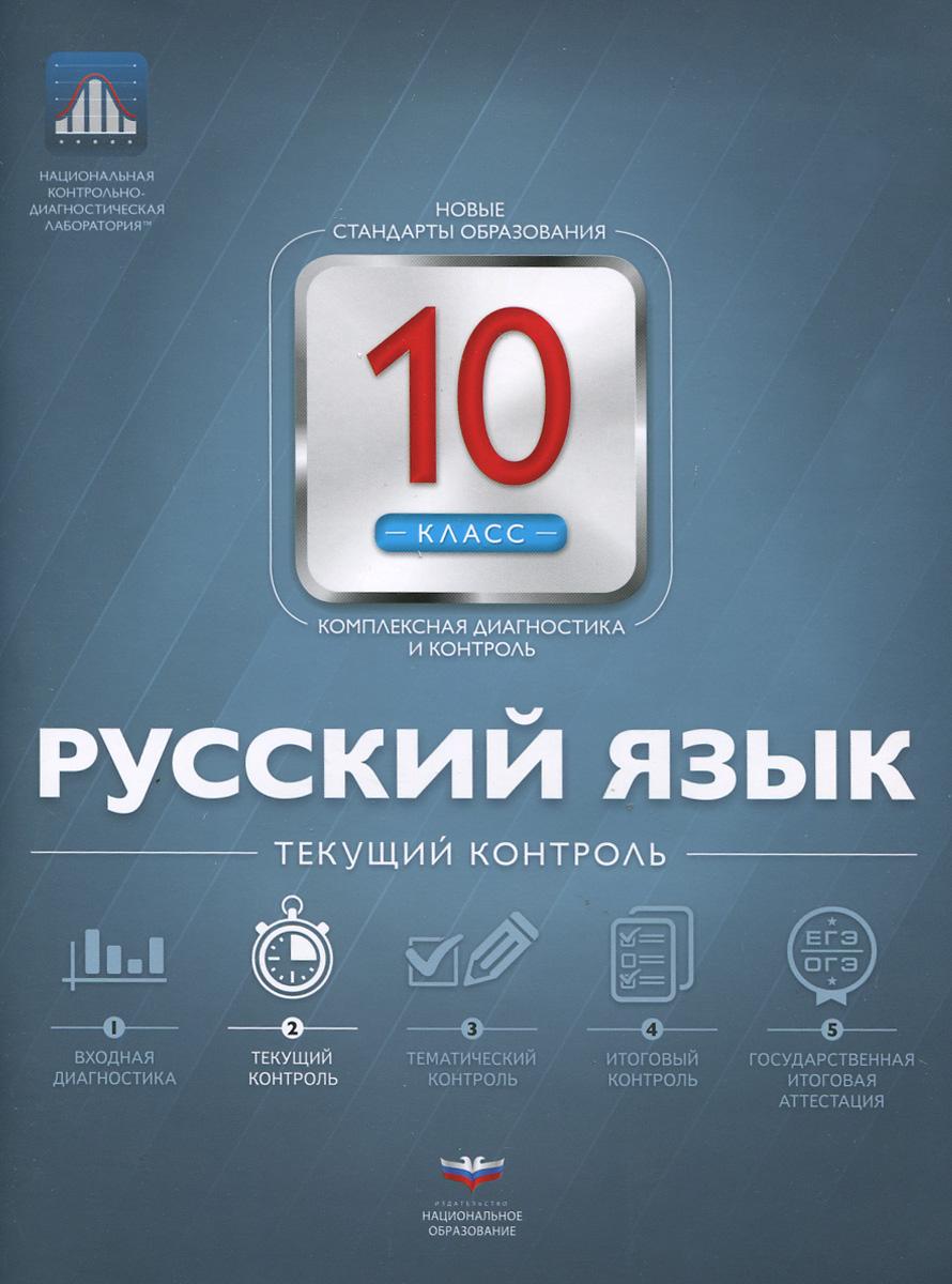 Русский язык. 10 класс. Текущий контроль