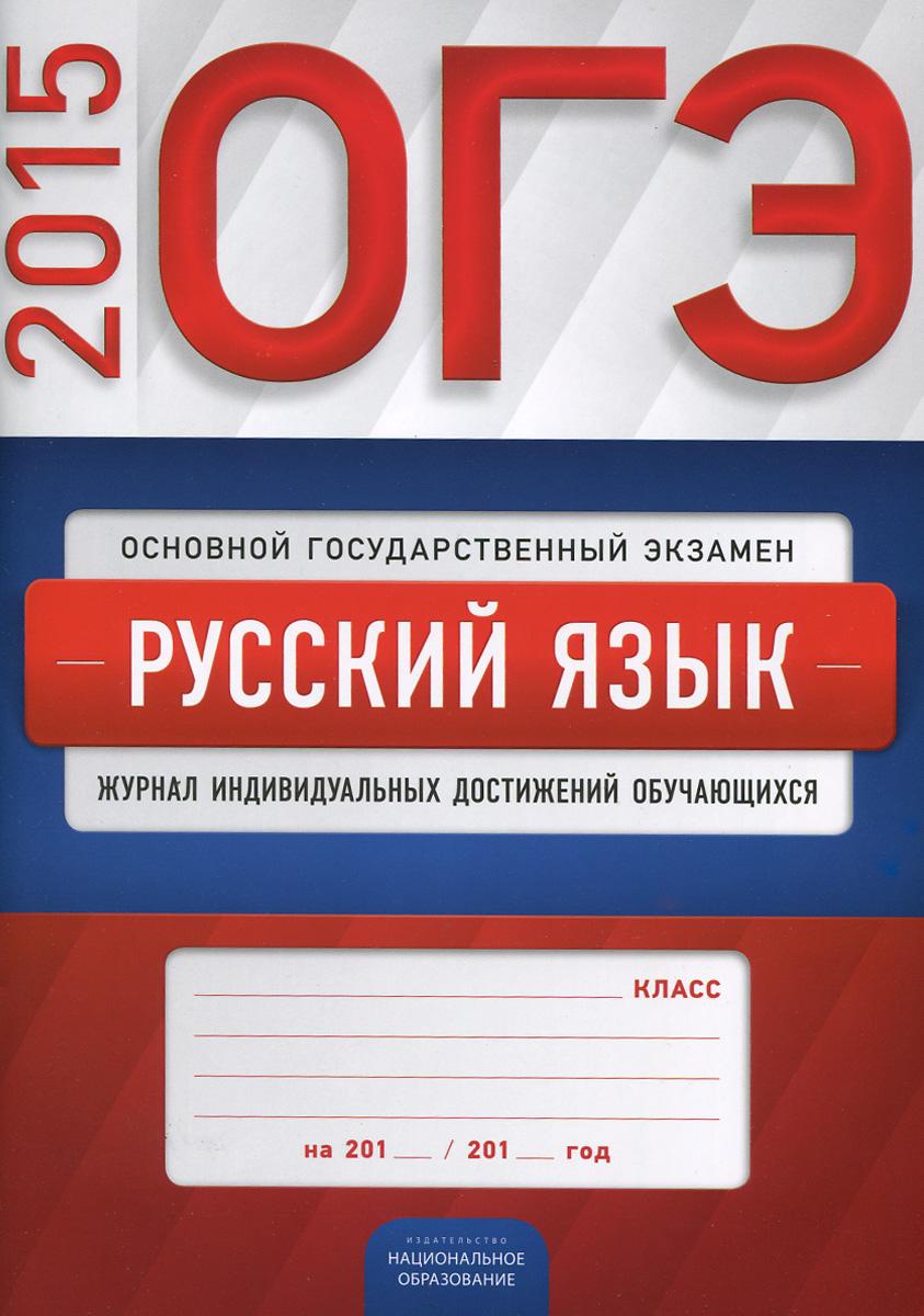 ОГЭ-2015. Русский язык. Журнал индивидуальных достижений обучающихся
