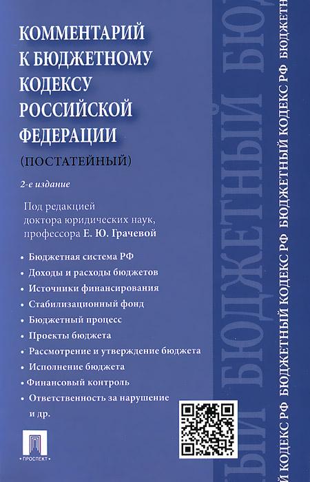 Комментарий к Бюджетному кодексу Российской Федерации (постатейный)