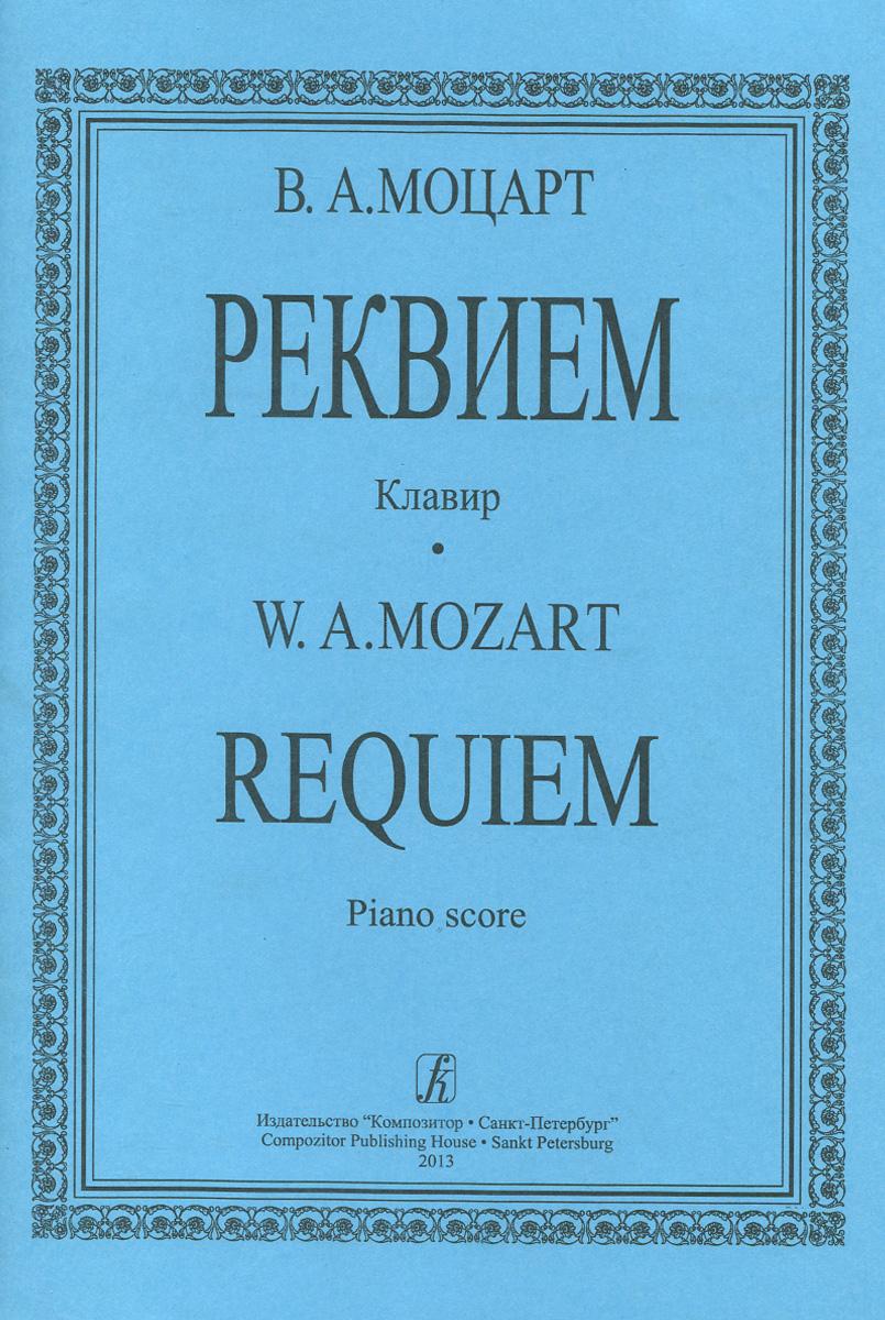 В. А. Моцарт. Реквием. Клавир / W. A. Mozart: Requiem: Piano score