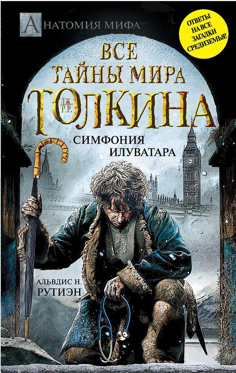 Все тайны мира Дж. Р. Р. Толкина. Симфония Илуватара ( 978-5-4438-0950-2 )