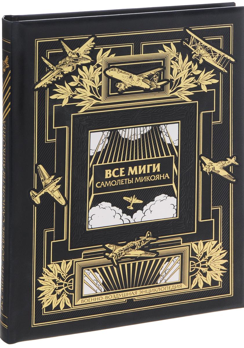 Все МиГи. Боевые самолеты Микояна (эксклюзивное подарочное издание)