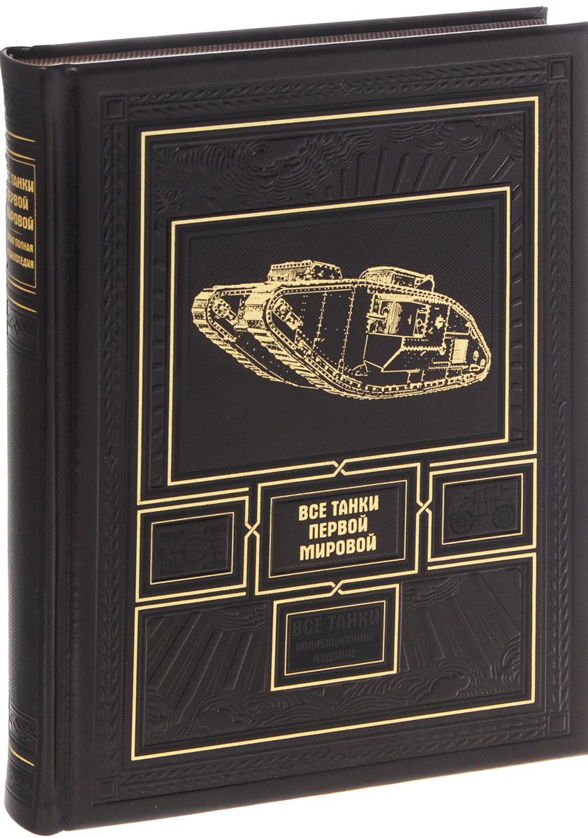 Все танки Первой Мировой. Самая полная энциклопедия (эксклюзивное подарочное издание)